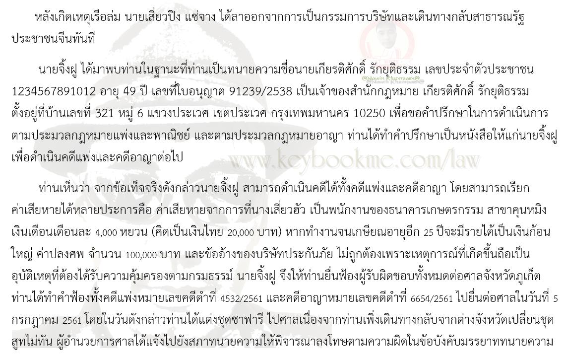 ข้อสอบ ผู้ผ่านการฝึกหัดงานในสำนักงาน 1 ปี ครั้งที่ 2/2561 (3)