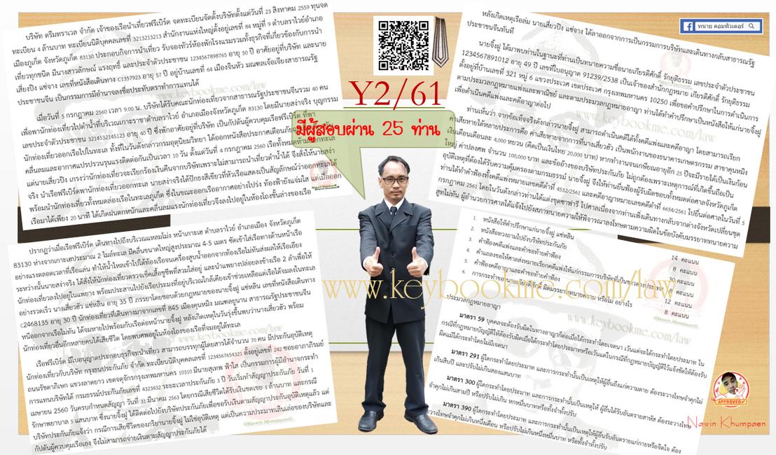 ขอสอบทนายความ ผ่านการฝึกหัดงานในสำนักงาน 1 ปี ครั้งที่ 2/2561