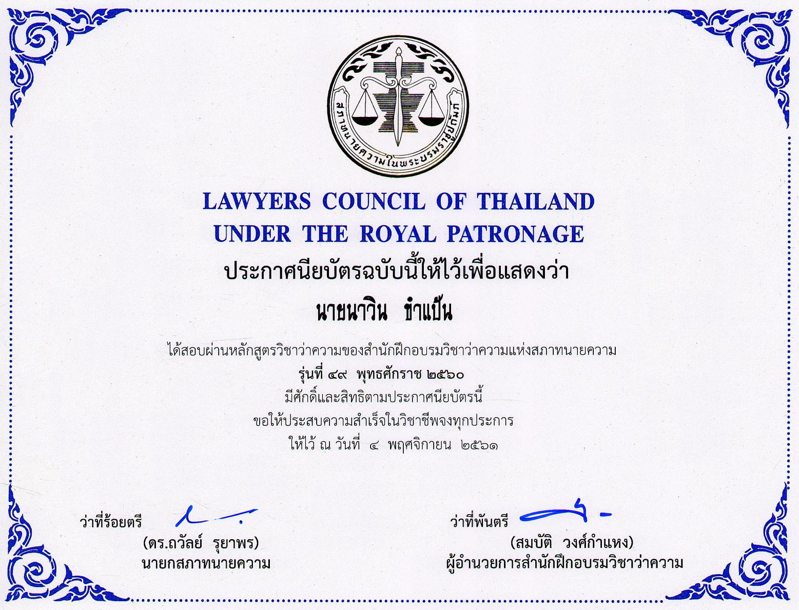 นาวิน-ขำแป้น-Cert-ประกาศนียบัตร-ทนายความ-49