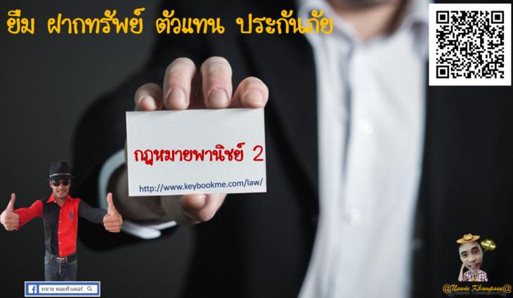 กฎหมาย-พานิชย์-2-ยืม-ฝากทรัพย์-ตัวแทน-ประกันภัย
