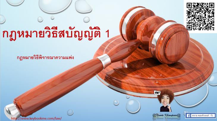 กฎหมาย-วิธีสบัญญัติ-1-กฎหมาย-วิธีพิจารณาความแพ่ง