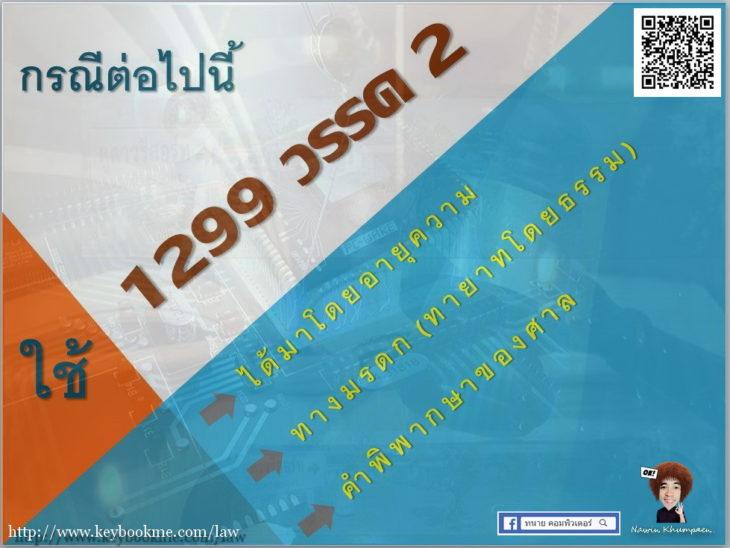1299-วรรค-2