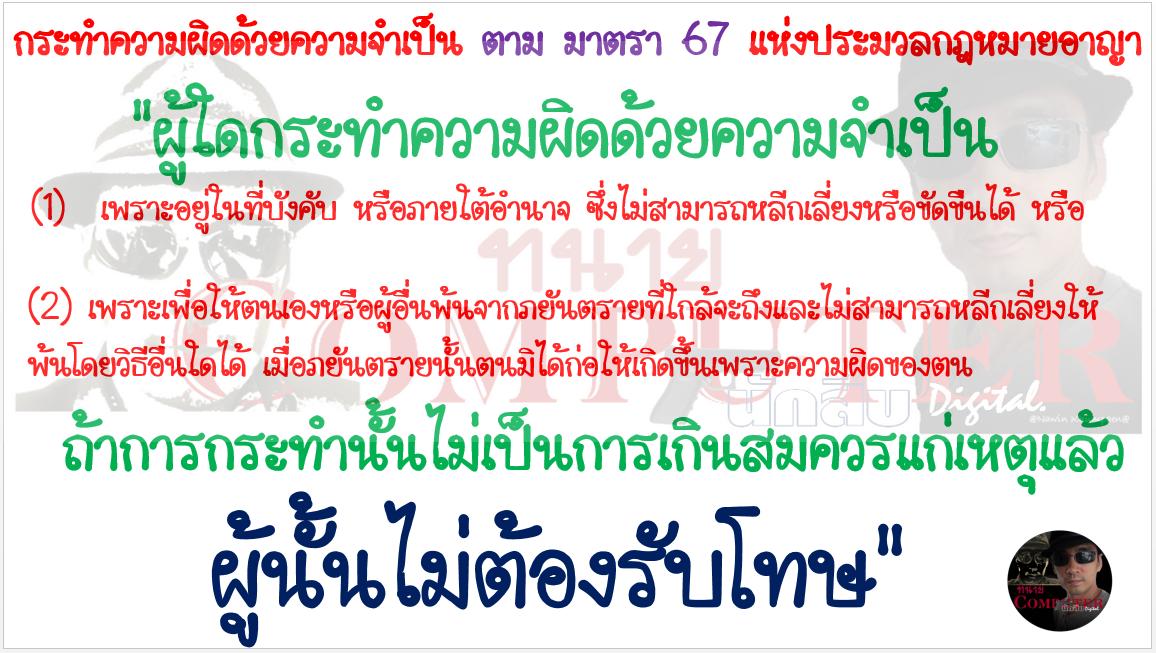 ประมวลกฎหมาย-อาญา-มาตรา-67