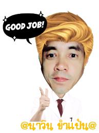 Good-Job-นาวิน-ขำแป้น
