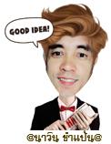 Good-Idea-นาวิน-ขำแป้น