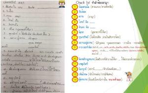Checklist-คำฟ้องอาญา-001