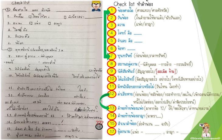 Checklist-คำฟ้อง