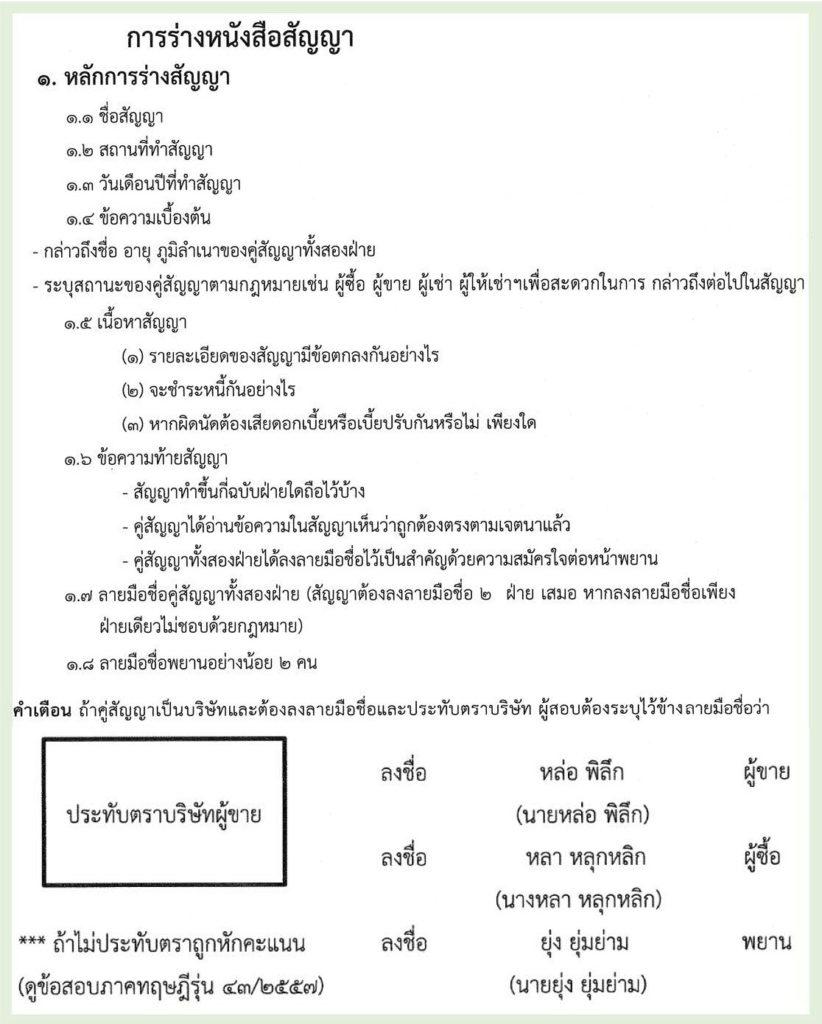 การร่างหนังสือสัญญา-002