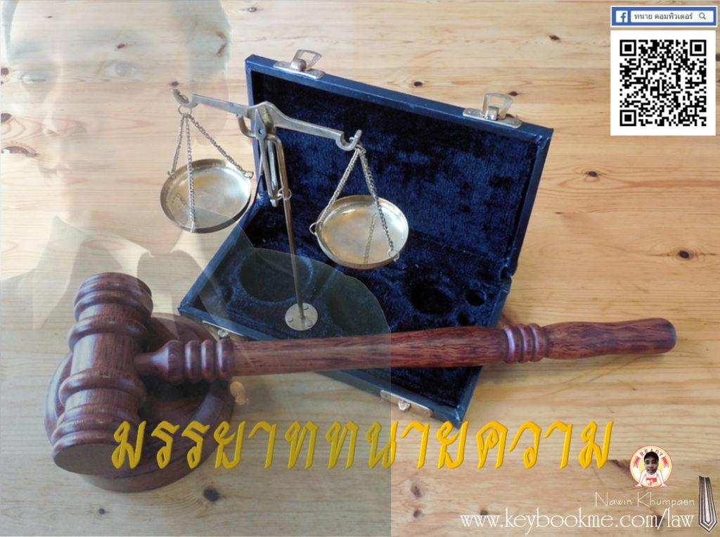 มรรยาททนายความ-01