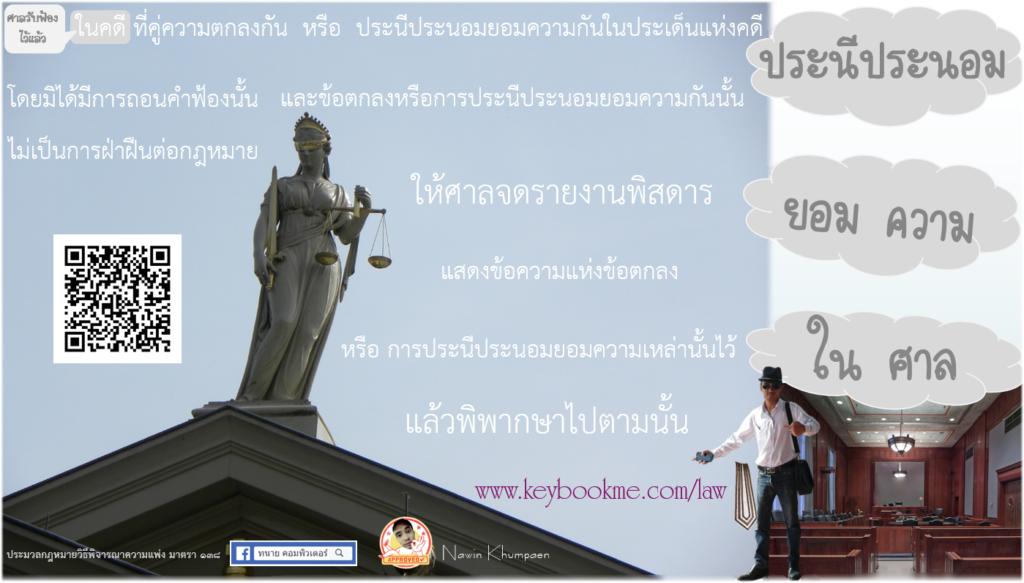 ประมวลกฎหมายวิธีพิจารณาความแพ่ง-มาตรา-138-By-นาวิน-ขำแป้น
