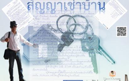 สัญญาเช่าบ้าน-โดย-นาวิน-ขำแป้น