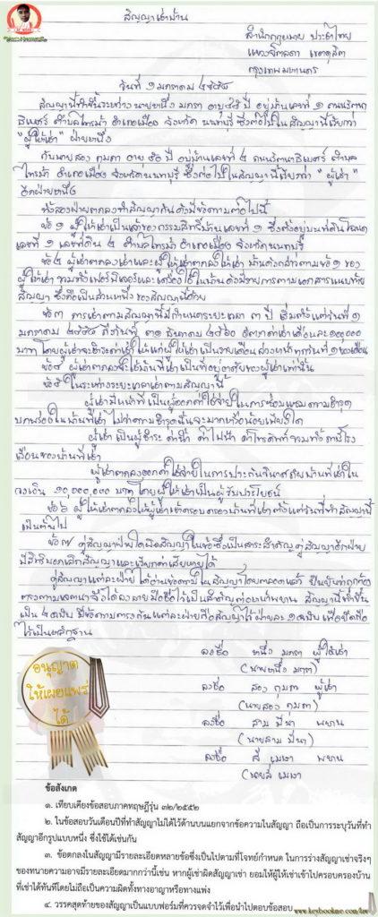หนังสือ-สัญญา-เช่าบ้าน-r70-by-นาวิน-ขำแป้น