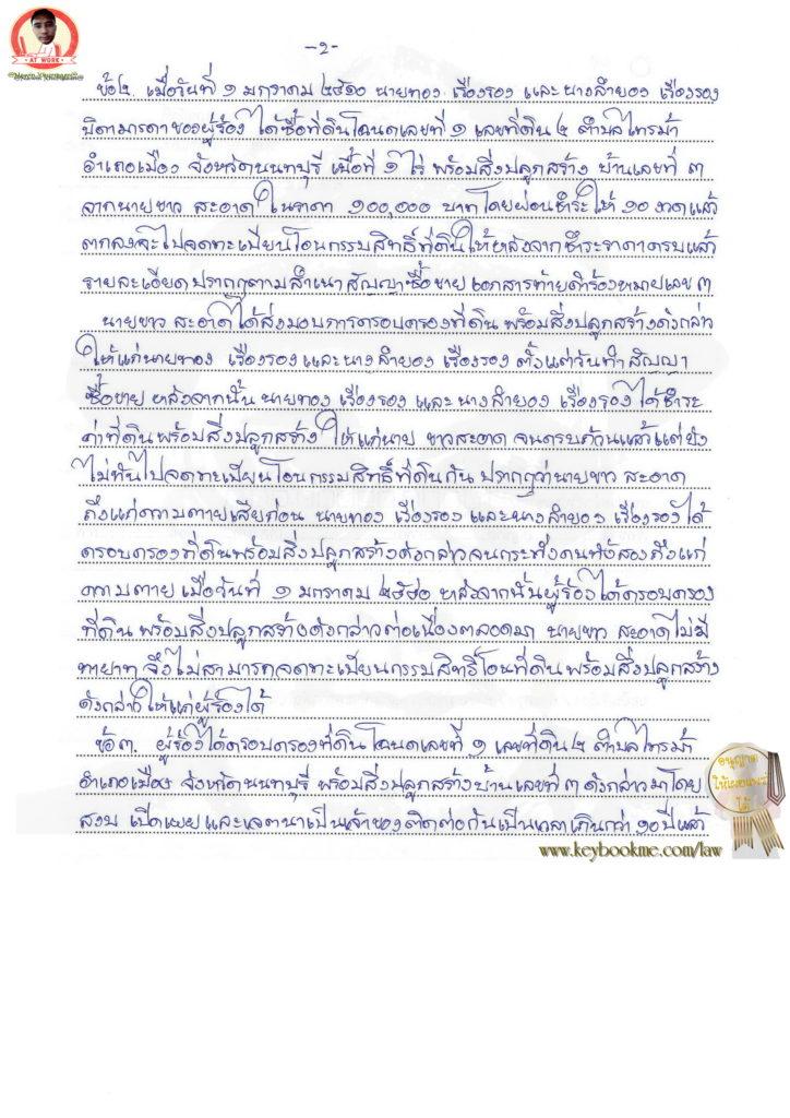 คำร้อง-ครอบครองปรปักษ์-มาตรา-1382_Page_2