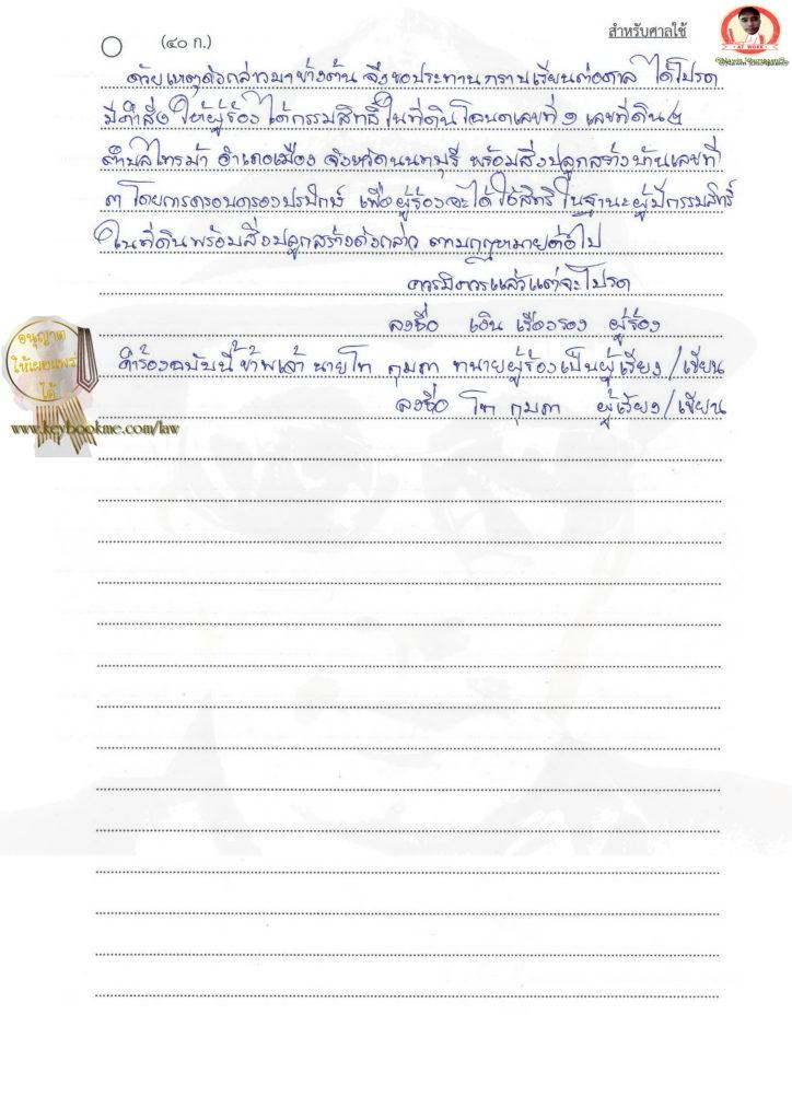 คำร้อง-ครอบครองปรปักษ์-มาตรา-1382_Page_3