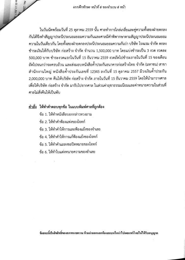 ข้อเท็จจริงที่-1-ใช้ฝึกทนายความ-ภาคปฏิบัติ-รุ่นที่-48-Page_1