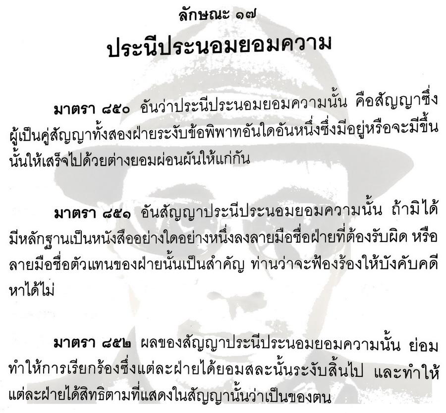 ลักษณะ17-สัญญาประนีประนอมยอมความ-มาตรา-850-851-852