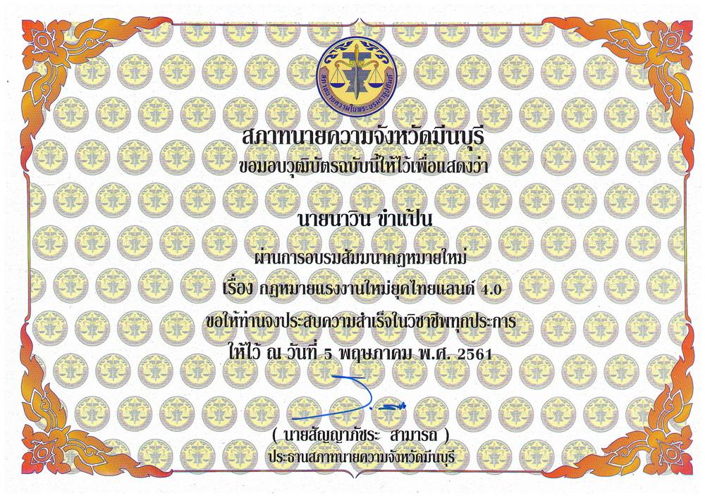นาวิน-ขำแป้น-Cert-กฎหมายแรงงานใหม่ยุคไทยแลนด์-4.0