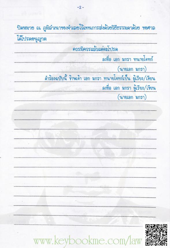 คำแถลงขอให้ปิดหมายเรียกและสำเนาคำฟ้อง-หน้า2