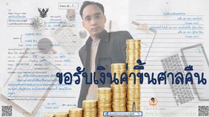 คำแแถลงขอรับเงินค่าขึ้นศาลคืน-นาวิน-ขำแป้น-06