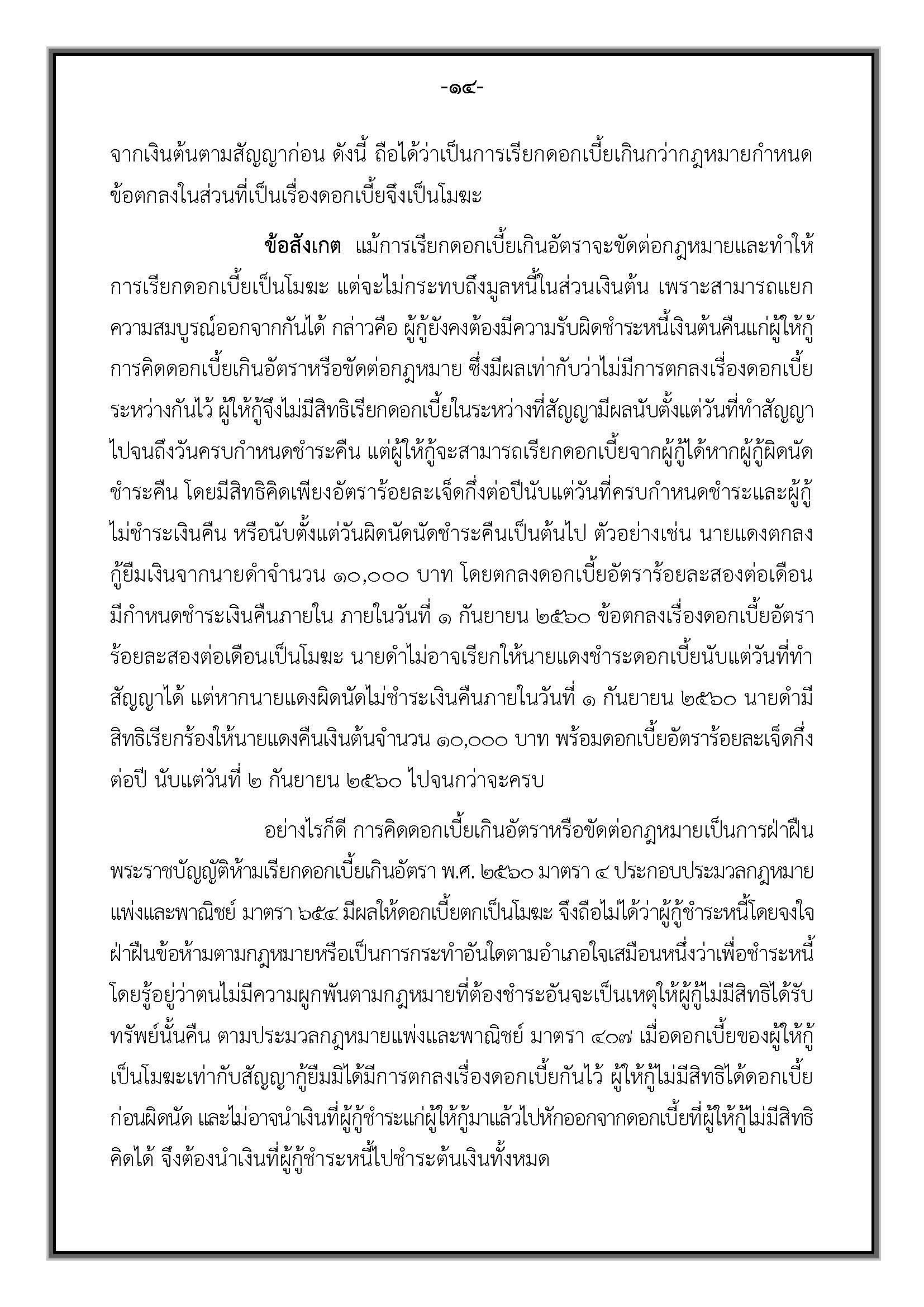 คำแนะนำ-สัญญากู้ยืมเงิน_Page_18