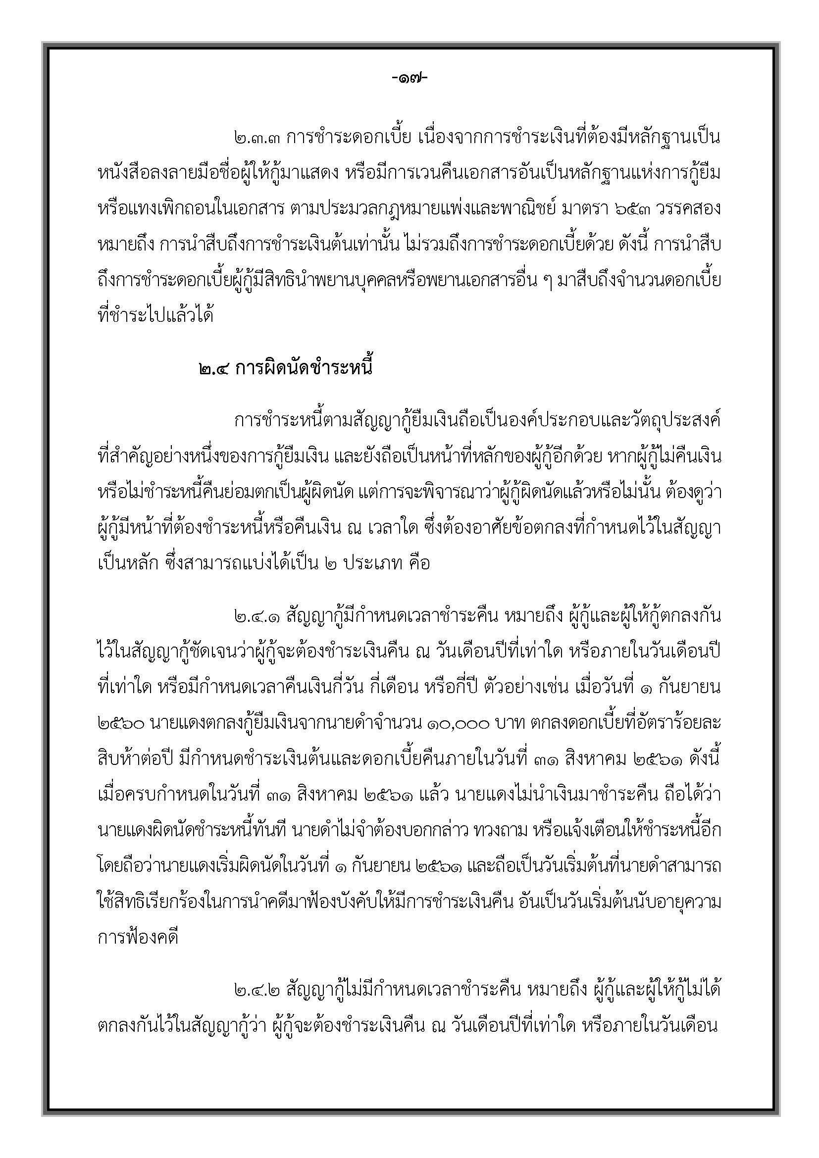 คำแนะนำ-สัญญากู้ยืมเงิน_Page_21