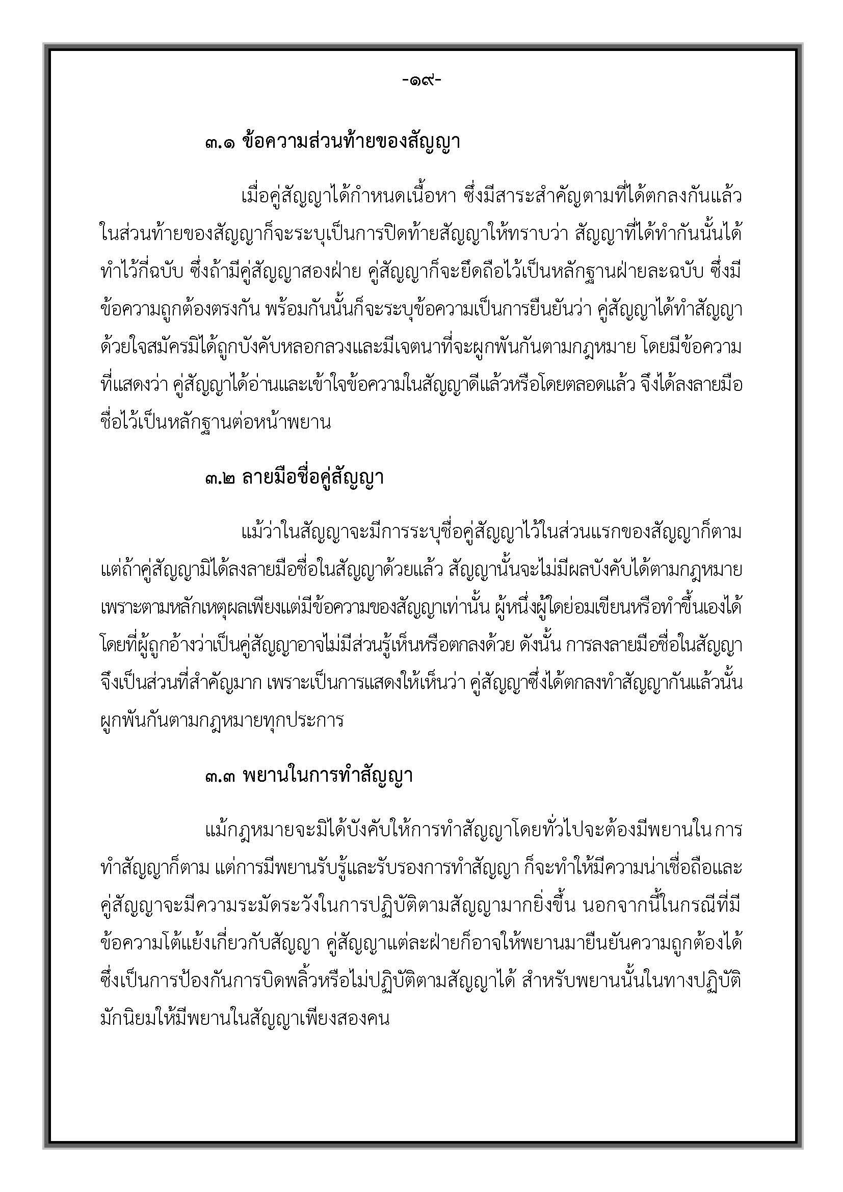 คำแนะนำ-สัญญากู้ยืมเงิน_Page_23
