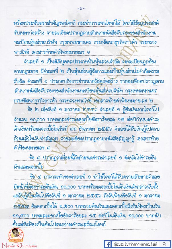 (4)-คำฟ้อง-กู้ยืมเงิน-หน้าหลัง-01