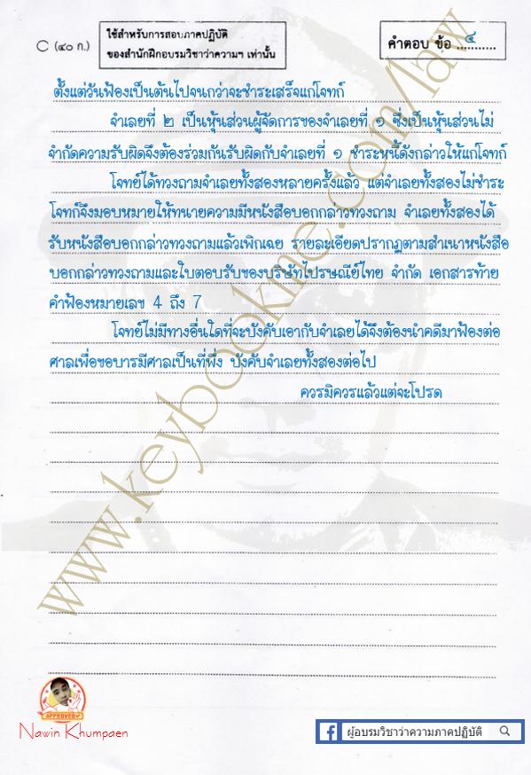 (4)-คำฟ้อง-กู้ยืมเงิน-40(ก)-01