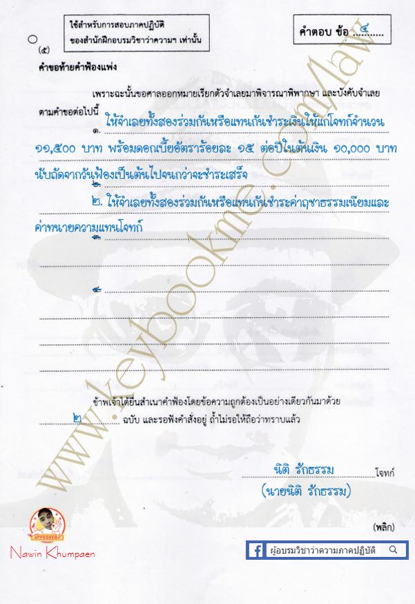 (5)-คำขอท้ายคำฟ้องแพ่ง-กู้ยืมเงิน-หน้าแรก-01