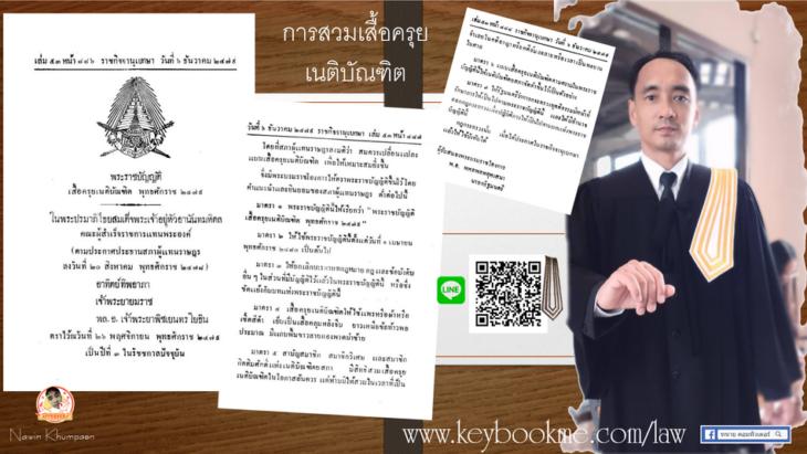 Thai-bar-lawyer