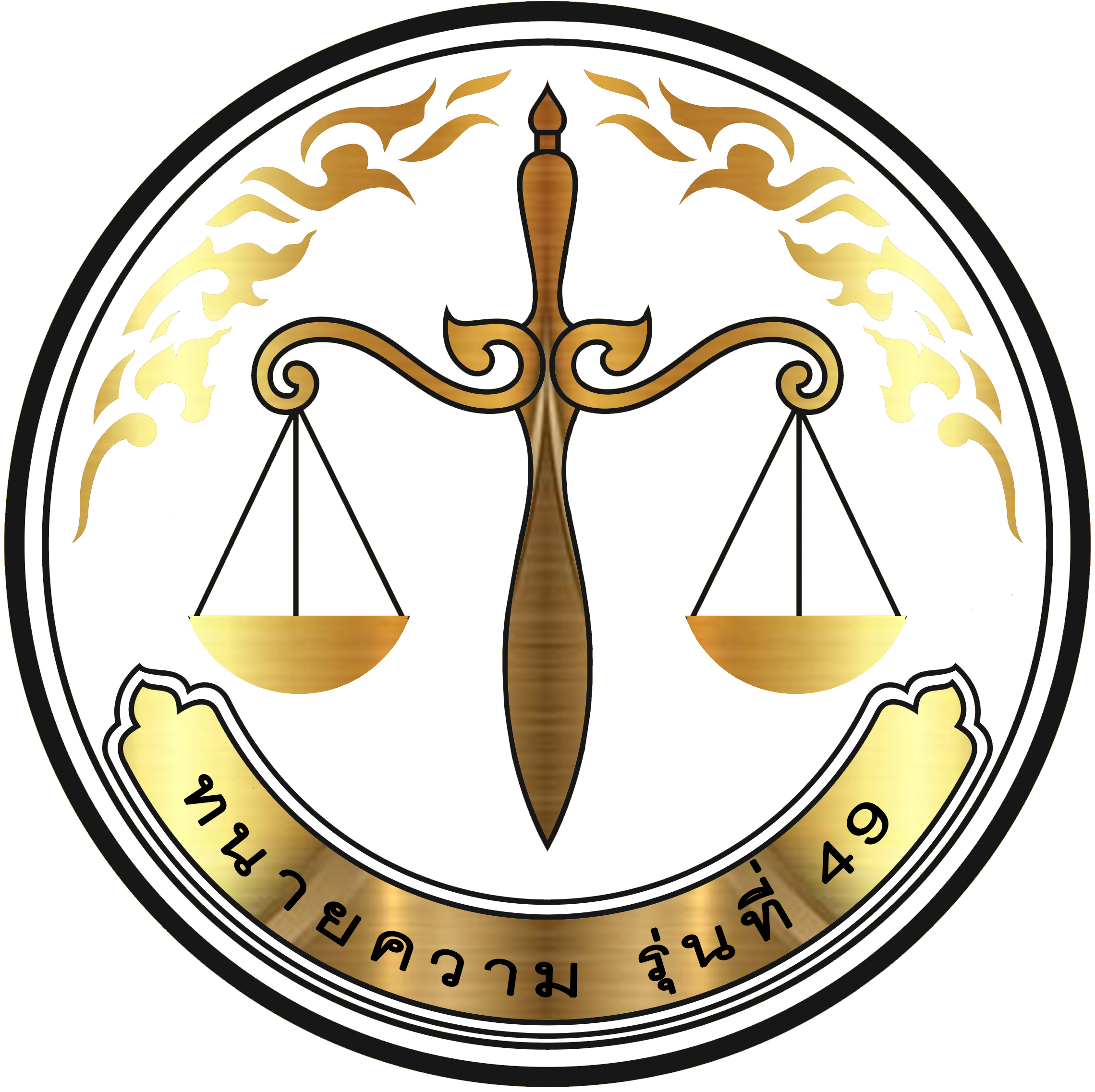 ทนายความ-รุ่นที่-49
