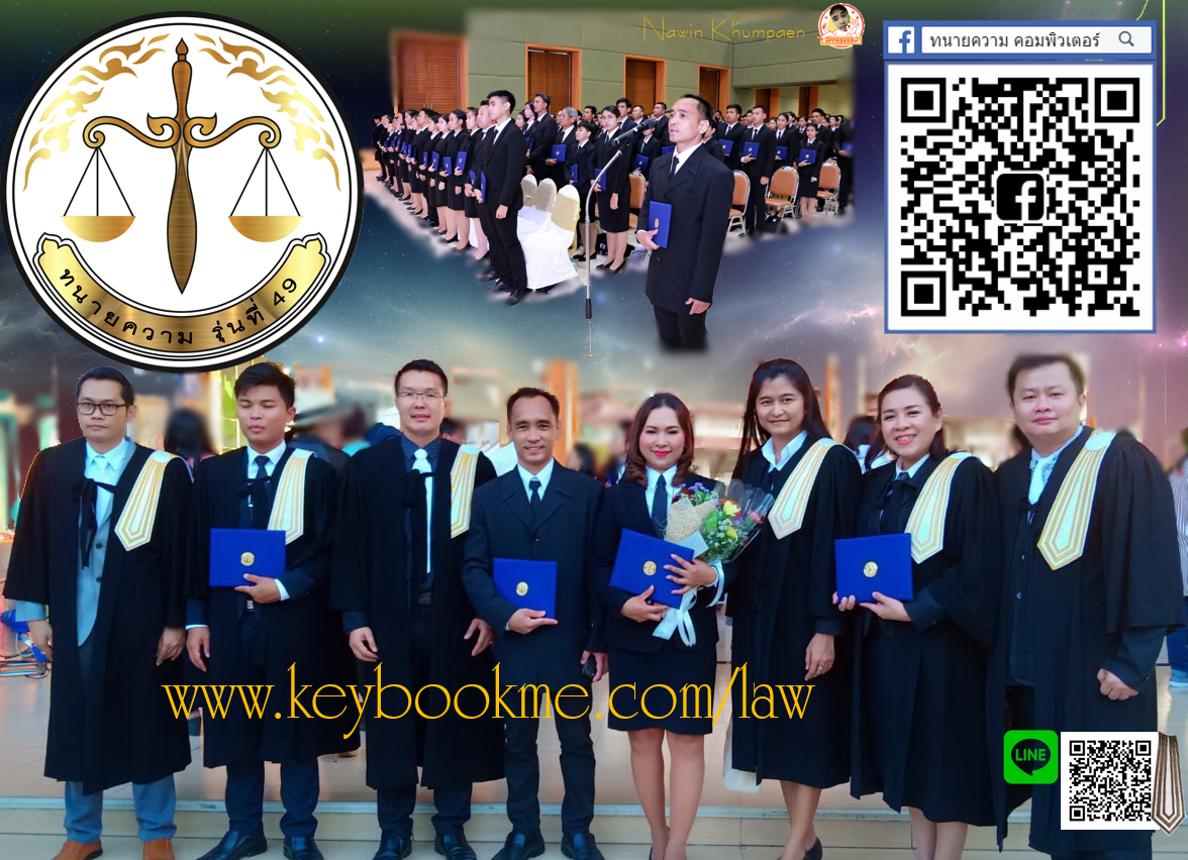 ทนายความ-รุ่น-49