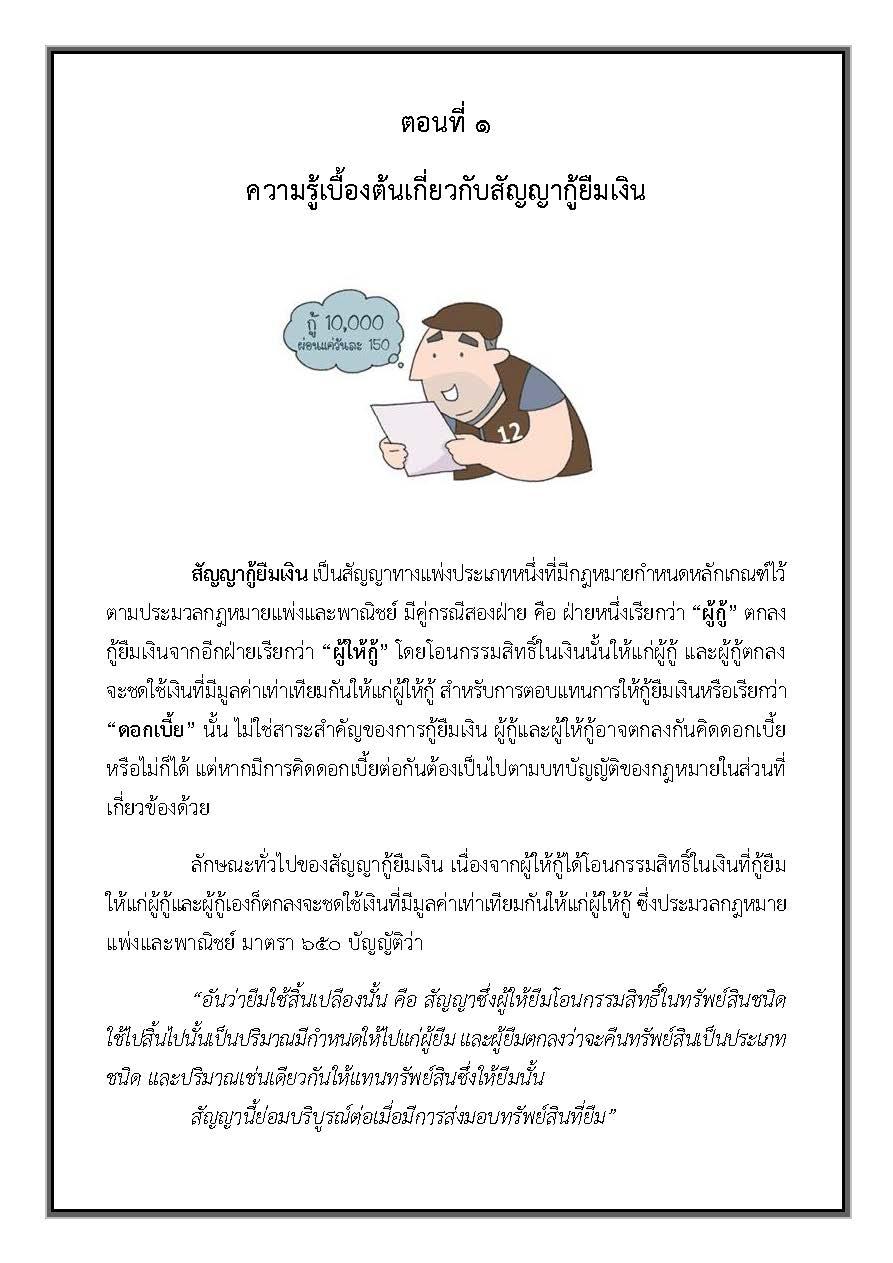 คำแนะนำ-สัญญากู้ยืมเงิน_Page_05