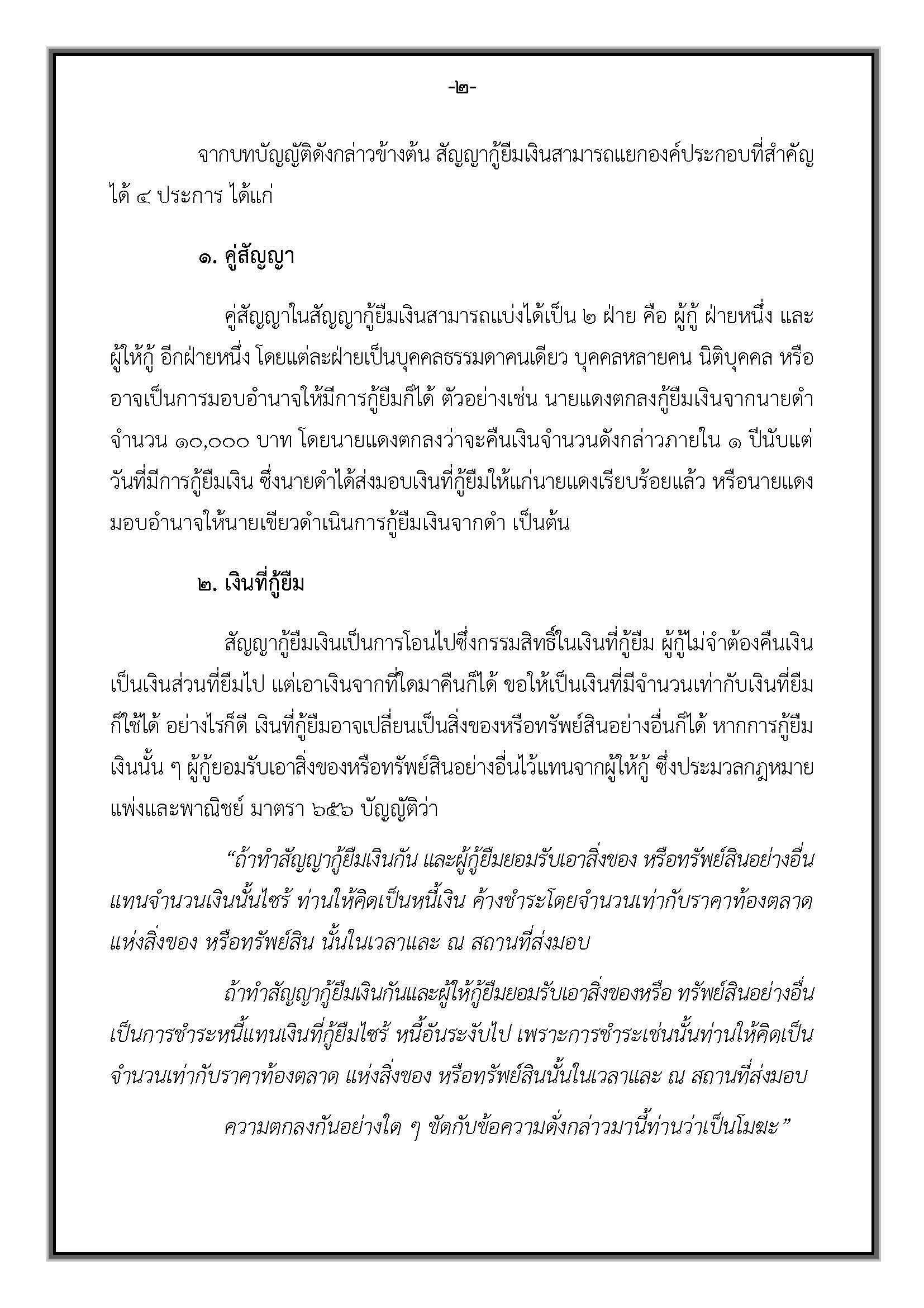 คำแนะนำ-สัญญากู้ยืมเงิน_Page_06