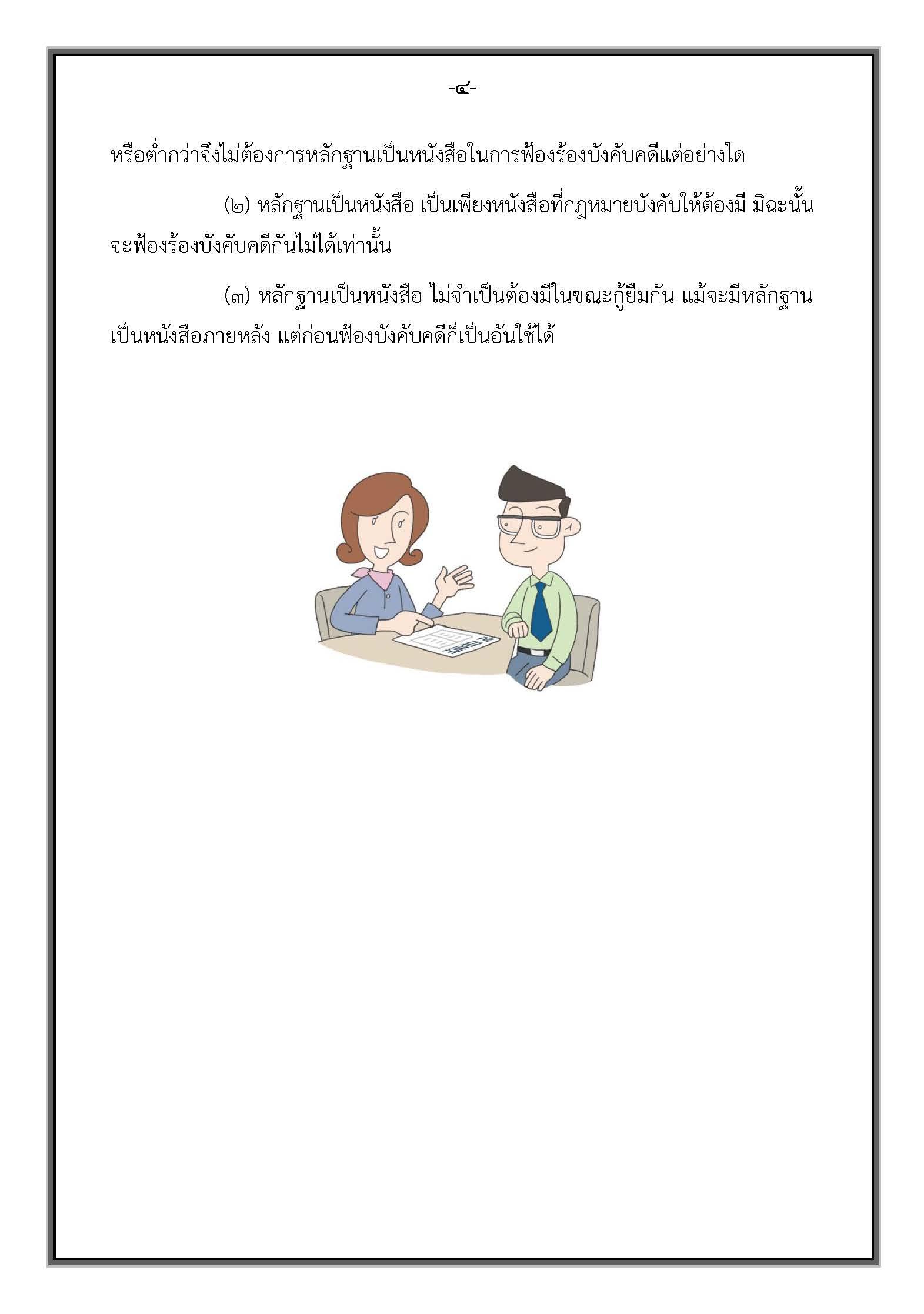 คำแนะนำ-สัญญากู้ยืมเงิน_Page_08