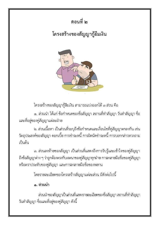 คำแนะนำ-สัญญากู้ยืมเงิน_Page_09