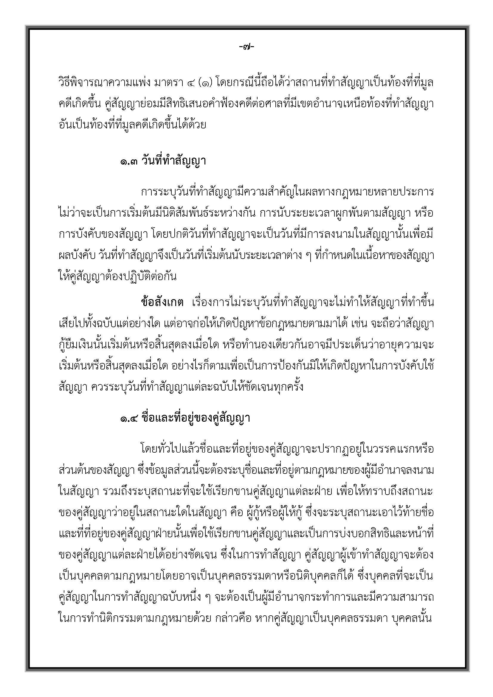 คำแนะนำ-สัญญากู้ยืมเงิน_Page_11