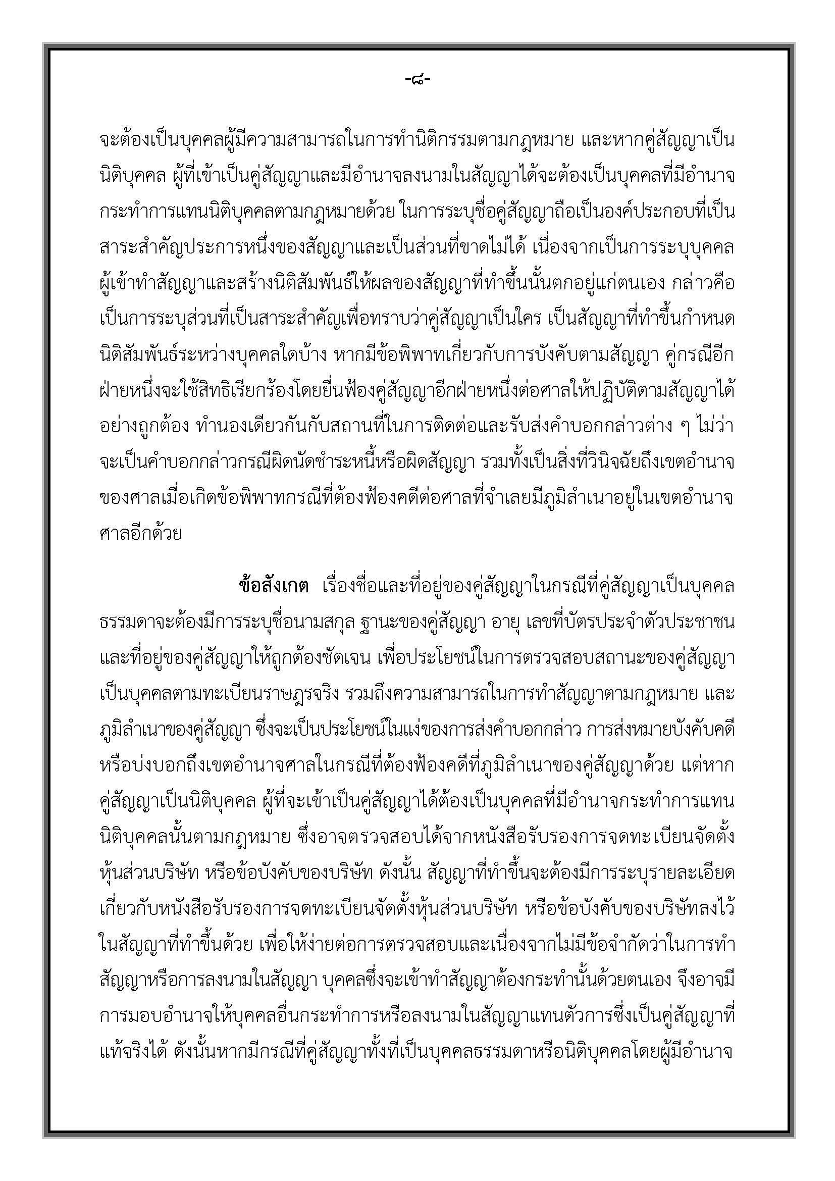 คำแนะนำ-สัญญากู้ยืมเงิน_Page_12