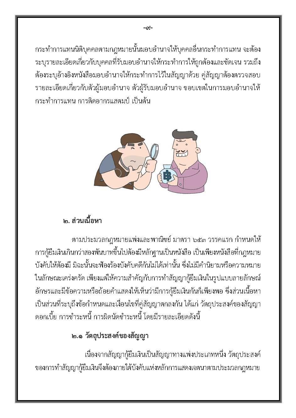 คำแนะนำ-สัญญากู้ยืมเงิน_Page_13
