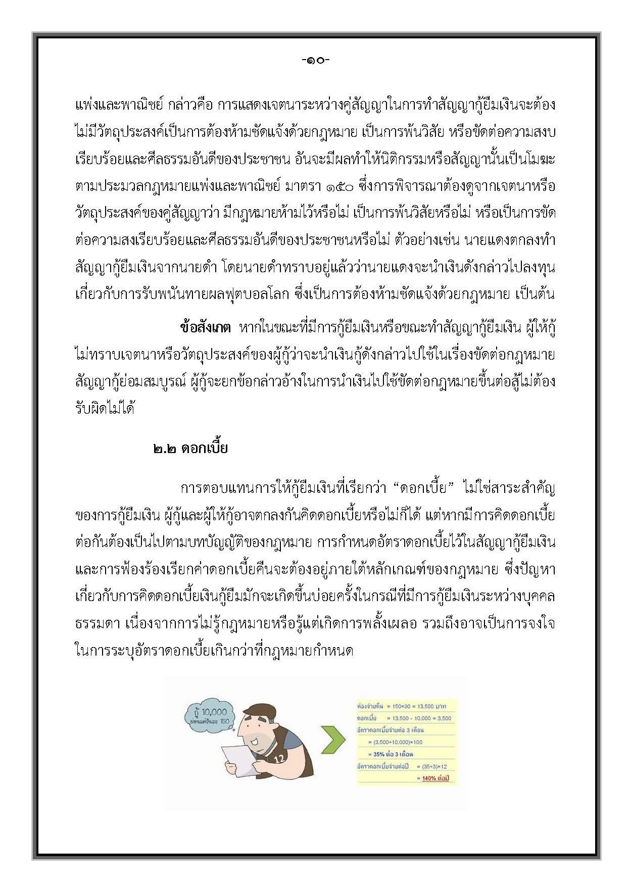 คำแนะนำ-สัญญากู้ยืมเงิน_Page_14