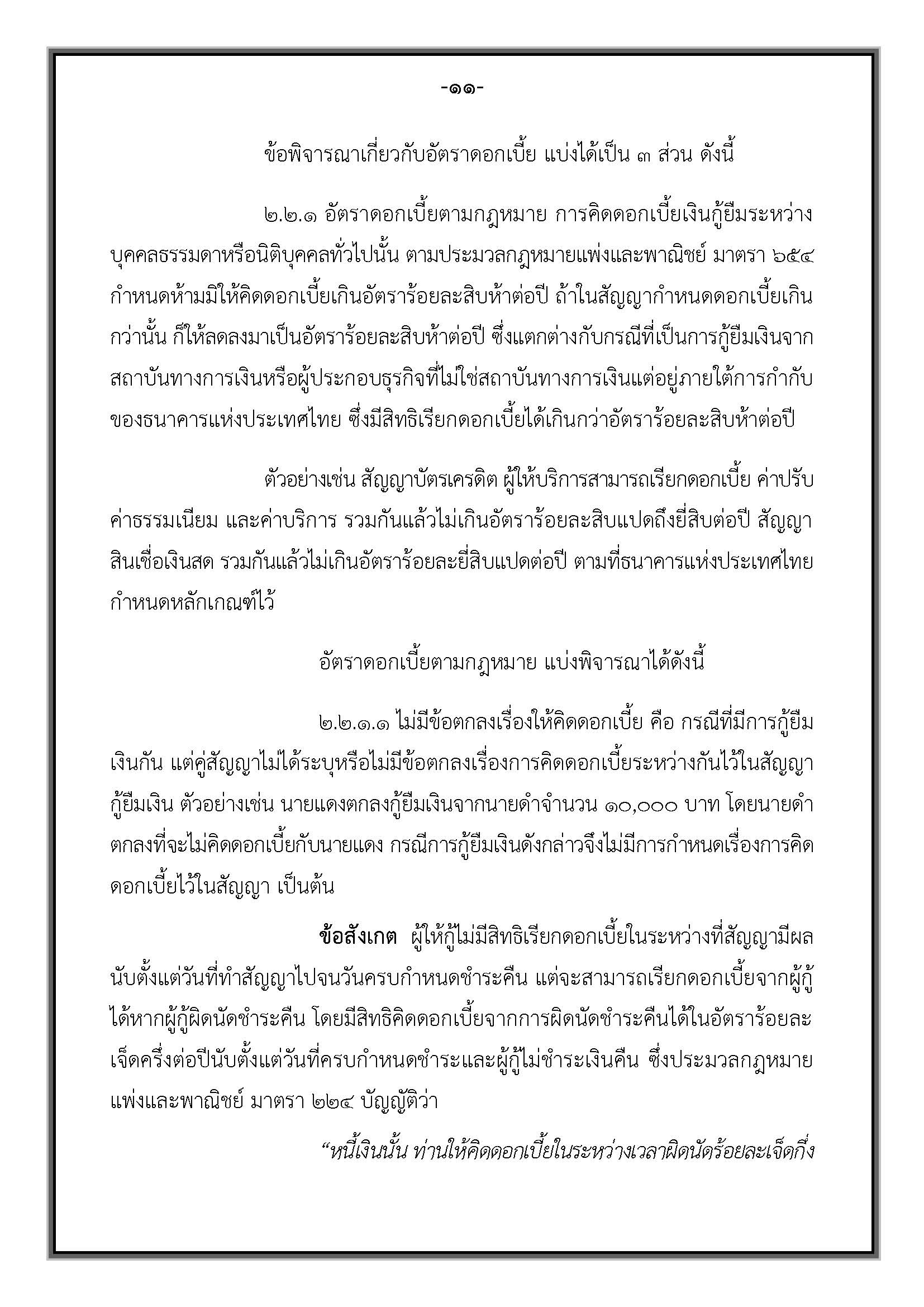 คำแนะนำ-สัญญากู้ยืมเงิน_Page_15