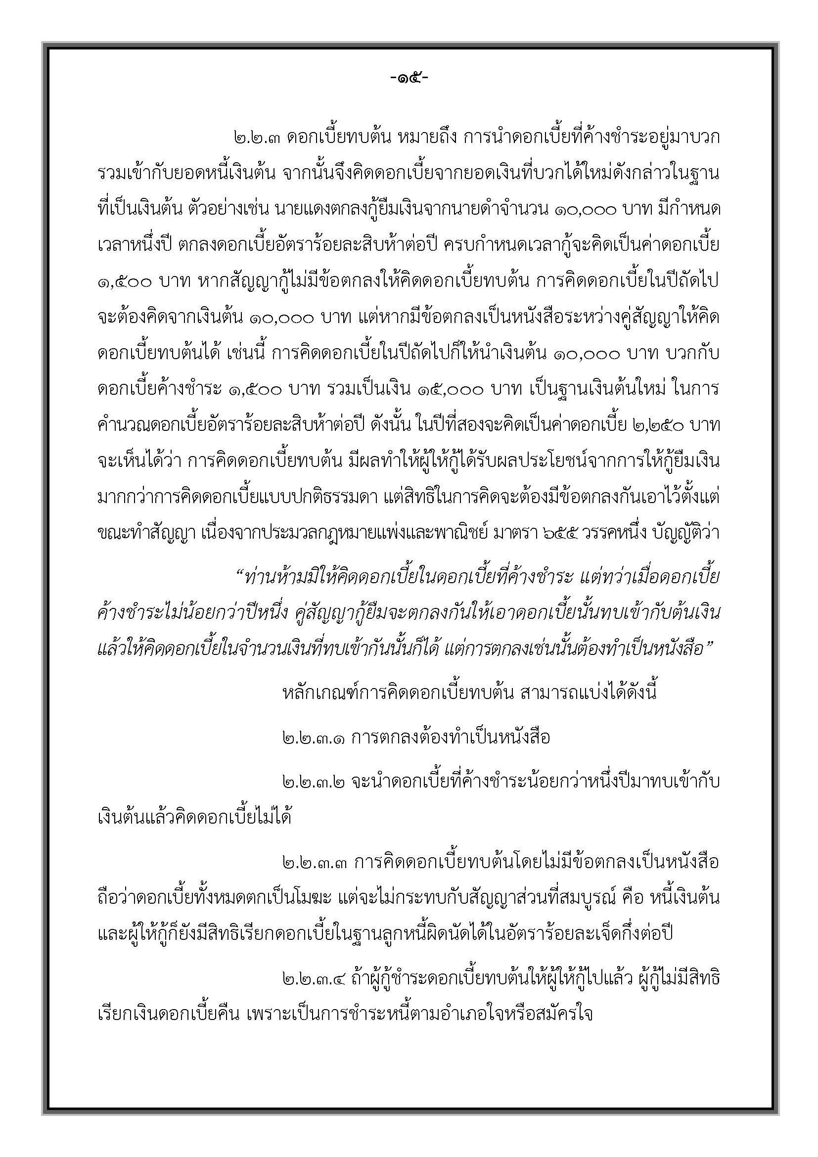 คำแนะนำ-สัญญากู้ยืมเงิน_Page_19