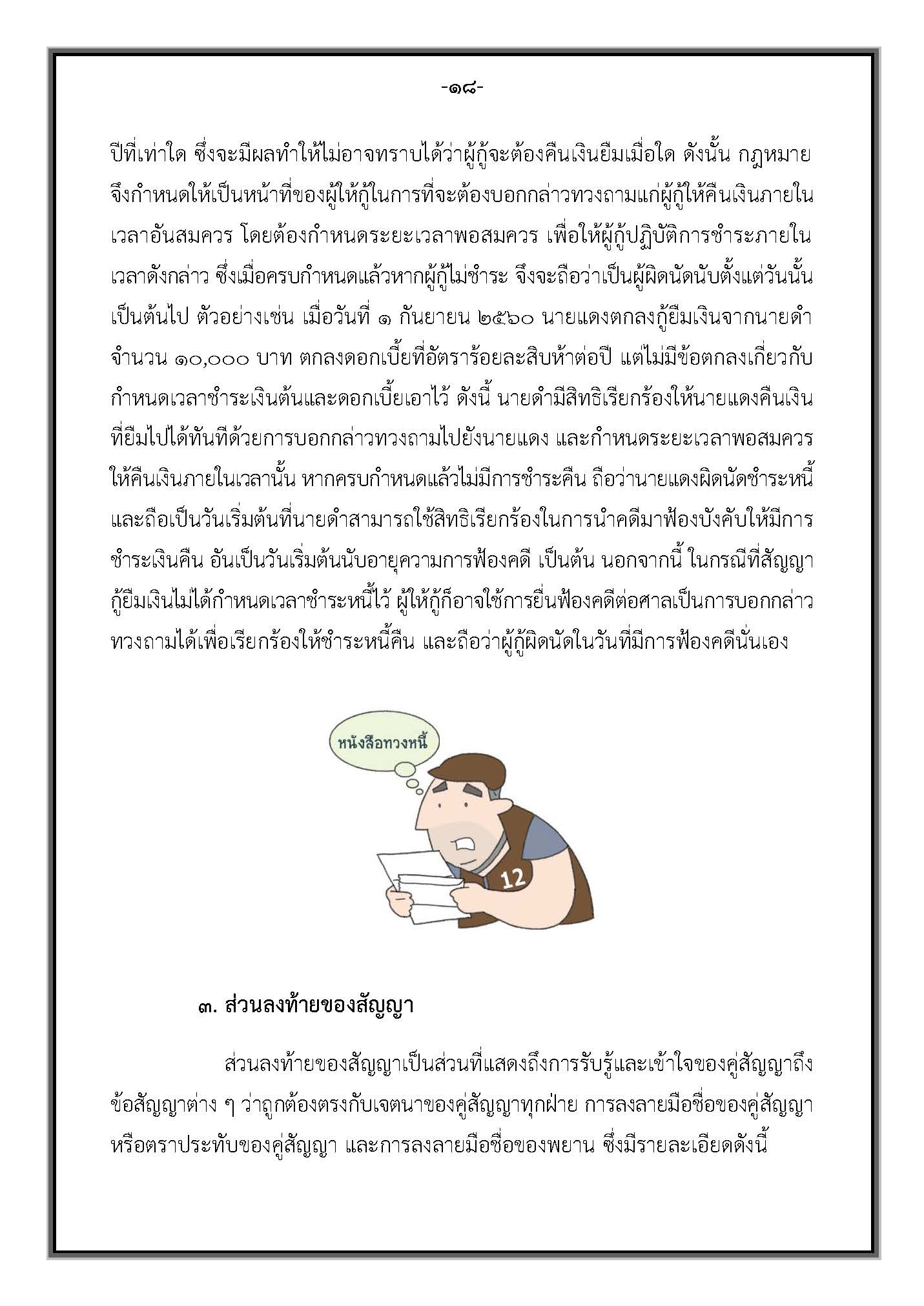 คำแนะนำ-สัญญากู้ยืมเงิน_Page_22