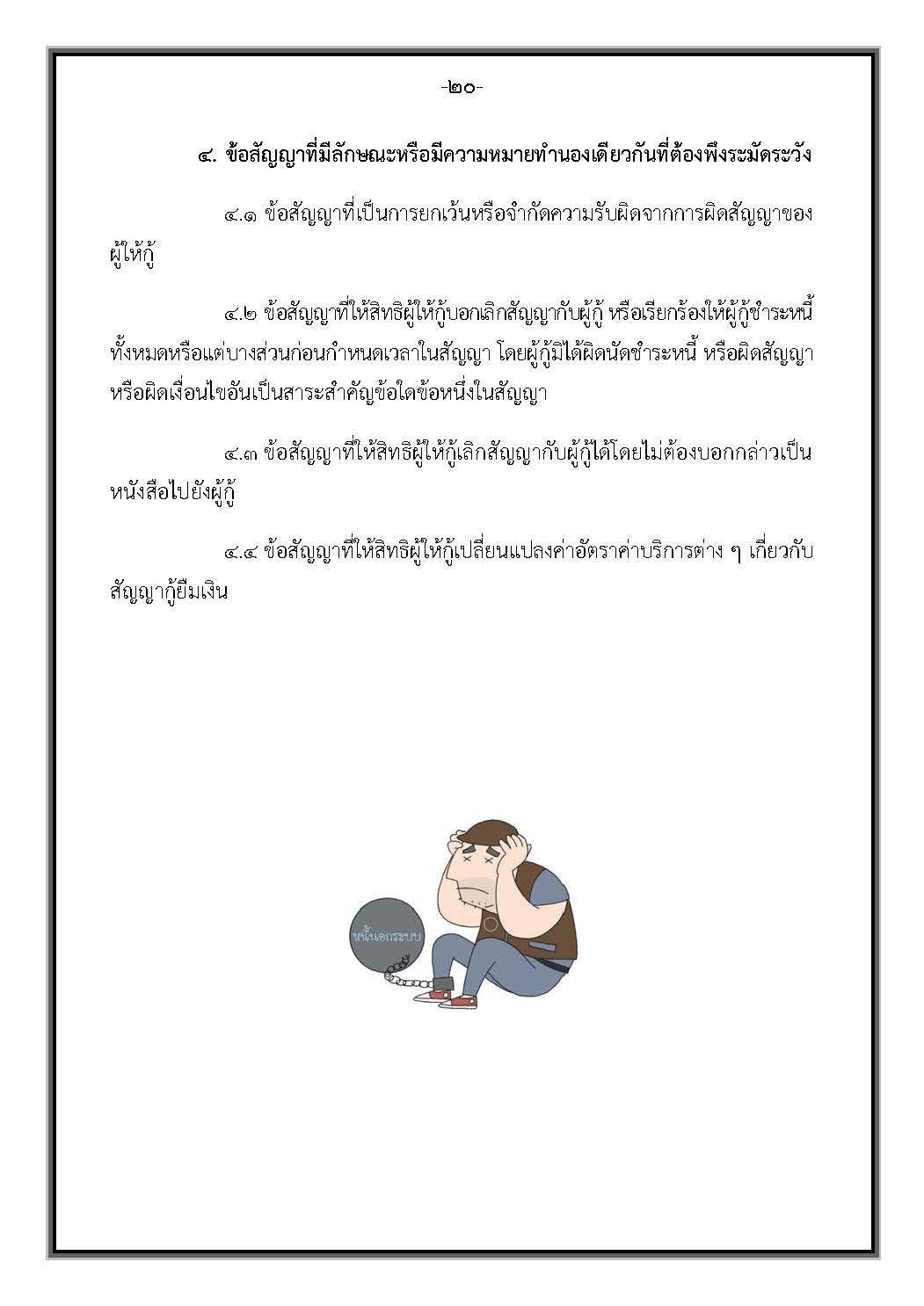 คำแนะนำ-สัญญากู้ยืมเงิน_Page_24