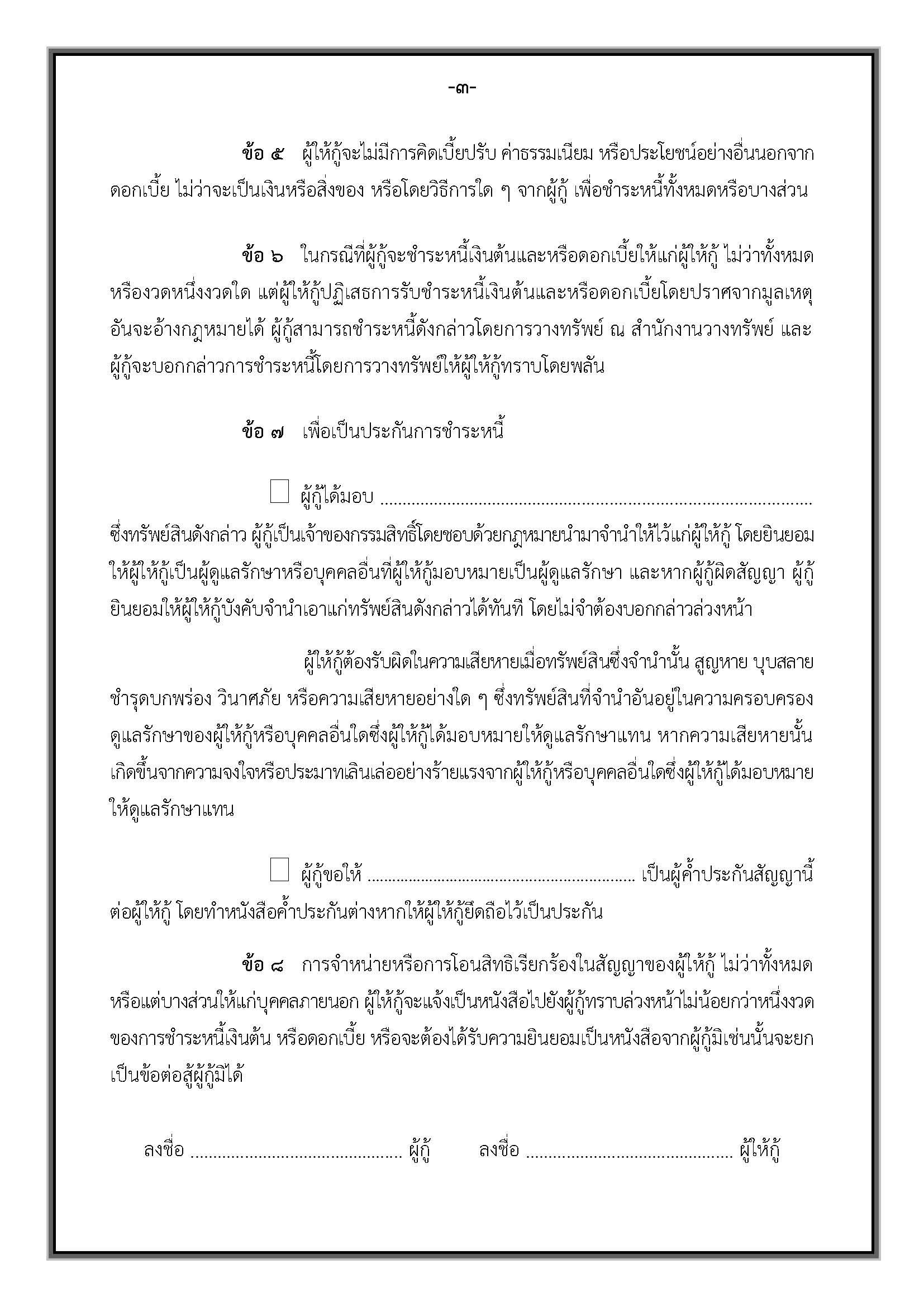 คำแนะนำ-สัญญากู้ยืมเงิน_Page_28