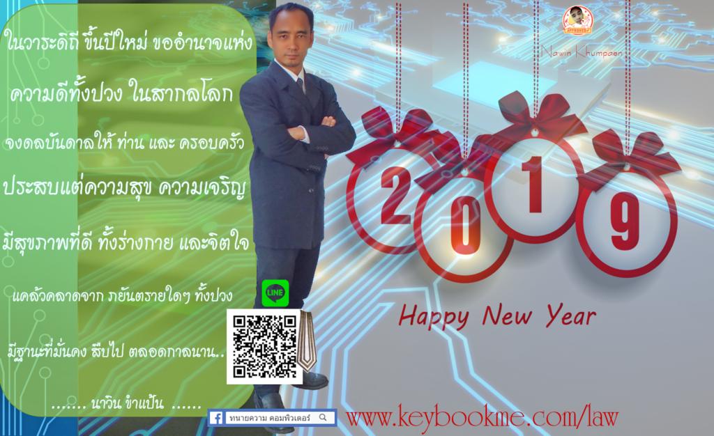 สวัสดีปีใหม่ 2562 : Happy New Year 2019