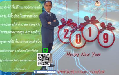 สวัสดีปีใหม่ 2562 : Happy New Year 2019 : ทนายความ คอมพิวเตอร์