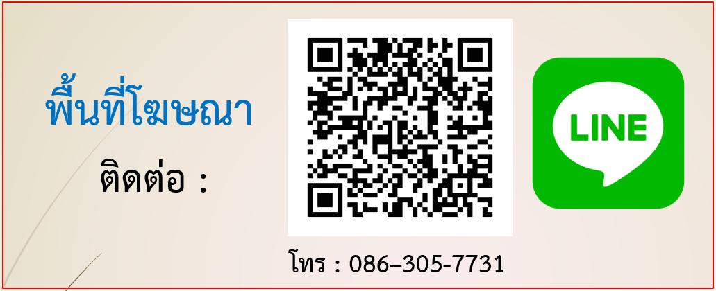 กฎหมายไทย