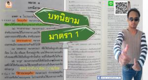 ประมวลกฎหมายอาญา มาตรา 1 บทนิยาม