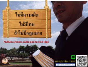 ประมวลกฎหมายอาญา มาตรา 2  ไม่มีความผิด ไม่มีโทษ ถ้าไม่มีกฎหมาย